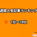 「先週の人気記事ランキング」1位〜10位まで【6/8~6/14】