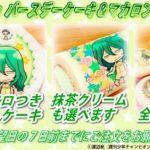 【弱虫ペダル】巻島裕介のバースデーケーキが販売開始!!かわいい!