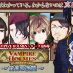 【VAMPIRE HOLMES】最新作・シリーズ初の推理ゲームアプリが登場!!