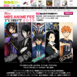 【MBSアニメフェス2015】10月に開催決定!宮野真守ほか人気声優ら出演!
