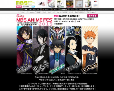 MBSアニメフェス2015