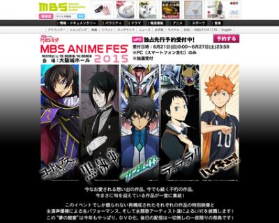 MBSアニメフェス2015】10月に開...