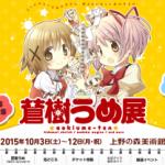 【蒼樹うめ展】上野の森美術館館内「喫茶森」にてコラボメニューが楽しめる!!