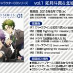 【ボーイフレンド(仮)】キャラソン&ボイスドラマCD vol.1の一部が公開!
