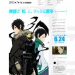 【デュラララ!!×2 転】新PV&CM公開!さらに、「承」の振り返り配信が決定!