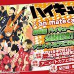 【ハイキュー!!】劇場版公開記念で「アニメイトカフェ」とのコラボが決定!
