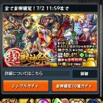 【モンスト】超獣神祭を「卑弥呼」狙いで7回引いてみた結果!!