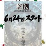 【アニメ「K」】「100Days×100Visuals-帰還-」実施!GoRA書き下ろしコピーを毎日更新!