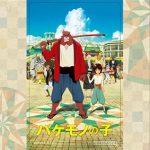 【バケモノの子】劇場公開記念「劇場連動キャンペーン」をアニメイトにて実施!