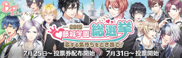 ボーイフレンド(仮) 藤城学園総選挙2015