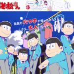 【おそ松さん】アニメティザーPV公開!櫻井孝宏ほか出演のイベントも開催!