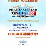 【ファンタシースターオンライン2】テレビアニメ化決定!!2016年放送!
