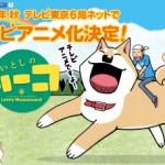 【いとしのムーコ】アニメ公式サイトオープン!こまつさん役は、日野聡さんに