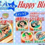 【弱虫ペダル】東堂尽八の誕生日限定ケーキが発売中!!食べるのが勿体ない!