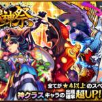 【モンスト】超・獣神祭が7月30日より開催!!獣神玉「3倍」アップも!