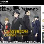 【クラスルームクライシス】新キャスト・新キービジュアルが公開!