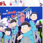 【おそ松さん】6つ子のキャストまとめ!6人目に入野自由さんが決定!!