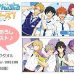 【あんさんぶるスターズ!】アニメイトにて「フェア」を開催!!8月より実施!