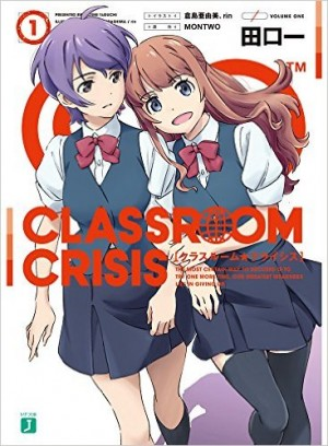 クラスルームクライシス