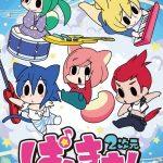【ぱんきす!2次元】ニコ生にてアニメ全24話一挙放送を実施!!