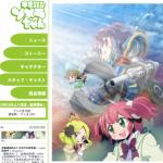 【不思議なソメラちゃん】アニメは、10月より放送開始!ビジュアルも公開