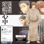 【昭和元禄落語心中】OAD下巻ビジュアル・先行カット公開!
