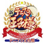 【新テニスの王子様】大型展示イベントの開催決定!!テニプリファン必見!