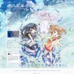 【ガラスの花と壊す世界】特報動画および新ビジュアルが公開!!