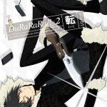 【デュラララ!!×2】OVA第2弾の制作及び劇場公開が決定!!