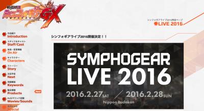 シンフォギアライブ2016