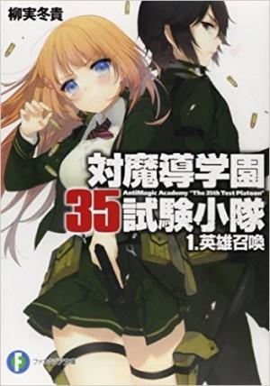 対魔導学園35試験小隊
