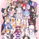 【Re:ゼロから始める異世界生活】アニメ化決定!PV・キービジュアルなど公開!