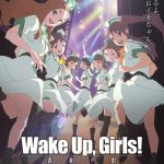 【Wake Up,Girls!】劇場版2作が本日一挙放送!![新章放送開始記念]