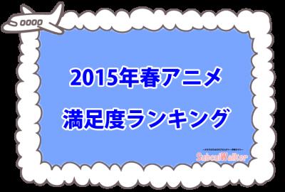 2015年春アニメ
