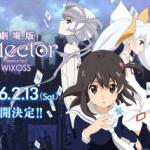 【劇場版 selector destructed WIXOSS】キービジュアルや前売り券情報が公開!