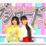 【月刊ブシロードTV】MCに橘田いずみさん&愛美さん!本日より毎週木曜放送に!