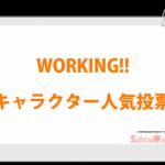 【WORKING!!】キャラクター人気投票を実施します!!