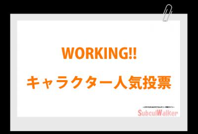 working 人気投票