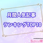 【月間人気記事ランキング】2016年4月の記事TOP10を発表!!