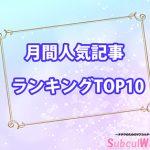 【月間人気記事ランキング】たくさん読まれた8月の記事TOP10を発表!!