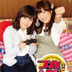 「つれゲーVol.16」発売記念「金元寿子&赤崎千夏」ハイタッチ会が開催!