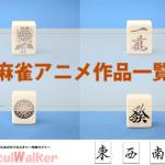 【麻雀アニメ】どんな作品がある!?評価の高いアニメをご紹介!!