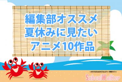 【夏休みに見たいアニメ】おすすめしたい夏っぽい10作品をご紹介!