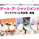 【デート・ア・ライブ】映画公開記念「キャラクター投票」が開催中!!