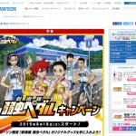 【劇場版 弱虫ペダル】ローソンとのコラボキャンペーンを8月18日(火)より実施!