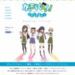 【がっこうぐらし!】八景島シーパラダイス×ナゾメイトとのコラボイベント開催!