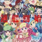 【探偵オペラ ミルキィホームズ】劇場版が2016年に公開!前売り券情報公開!