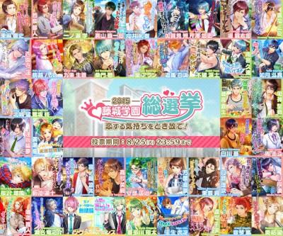 ボーイフレンド(仮) 藤城学園総選挙