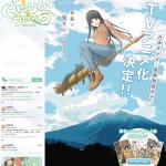 【ふらいんぐうぃっち】テレビアニメ化決定!公式サイトもオープン!