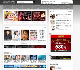 アニメが見れる有名なサービスはニコニコ動画